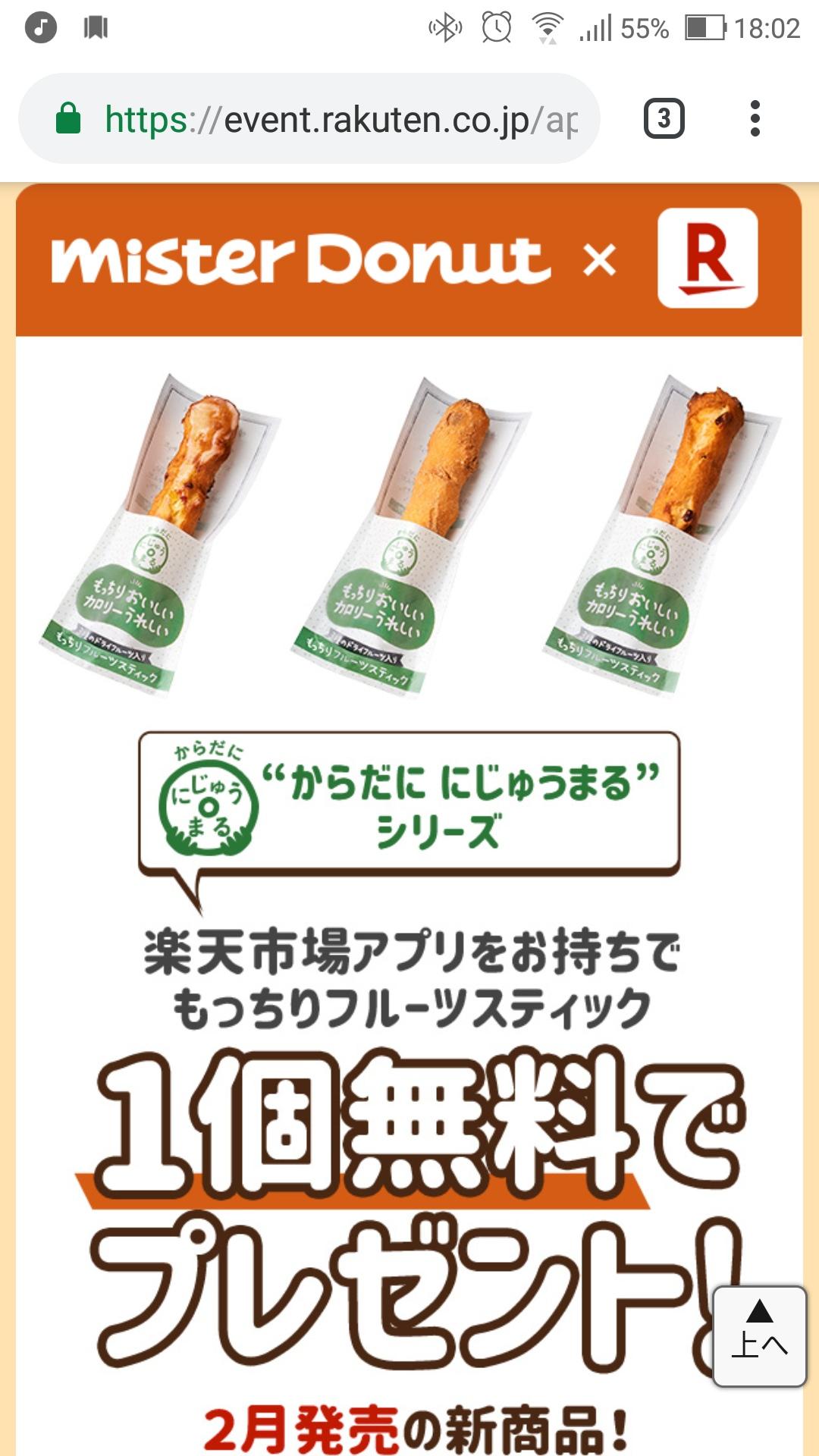 【楽天×ミスド】本日発売のもっちりフルーツスティック無料でもらえるよ♪