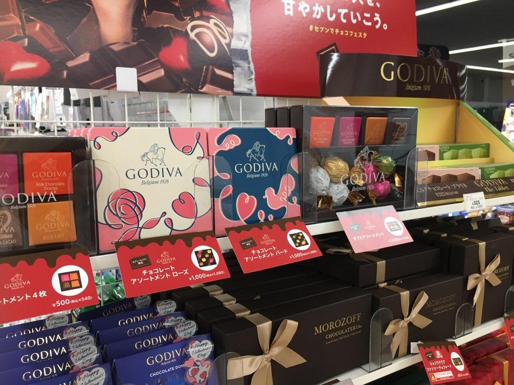 バレンタイン間近!コンビニで買えるチョコ【セブン編】