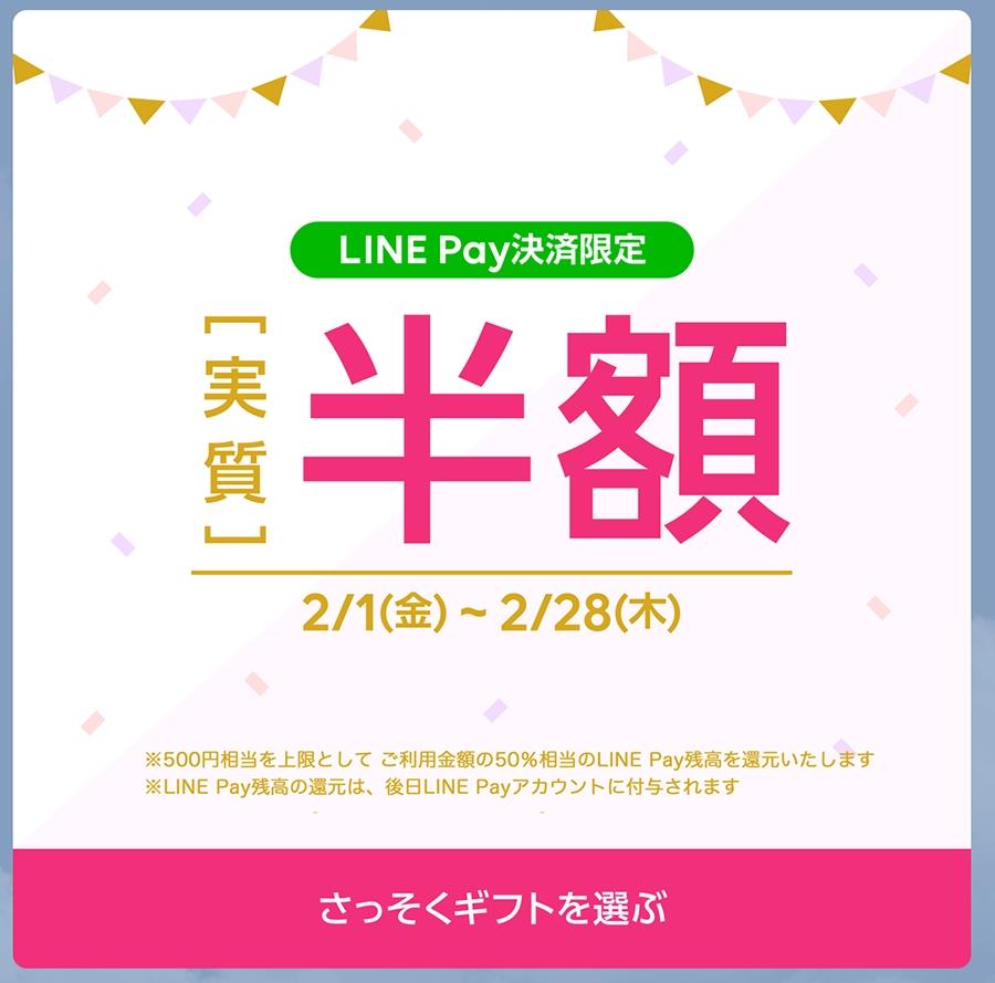 【実質半額!】LINE payでお得にお買い物☆