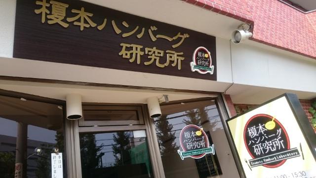 行列店のテイクアウト限定メニュー☆榎本ハンバーグ研究所