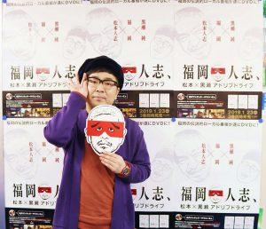 伝説的ローカル番組「福岡人志、」DVD発売中!黒瀬純さんにインタビュー