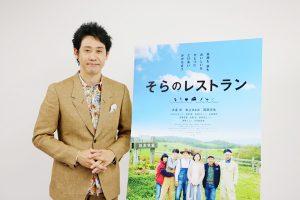 大泉洋さんが北海道を愛し、食に感謝する―。映画「そらのレストラン」でインタビュー