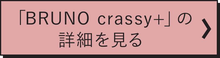 「BRUNO crassy+」の詳細を見る
