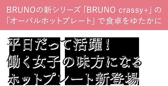 「BRUNO crassy+」シリーズの「オーバルホットプレート」でゆたかな食卓を 平日だって活躍! 働く女子の味方になるホットプレート新登場