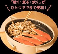 「焼く・煮る・炊く」がひとつでできて便利!