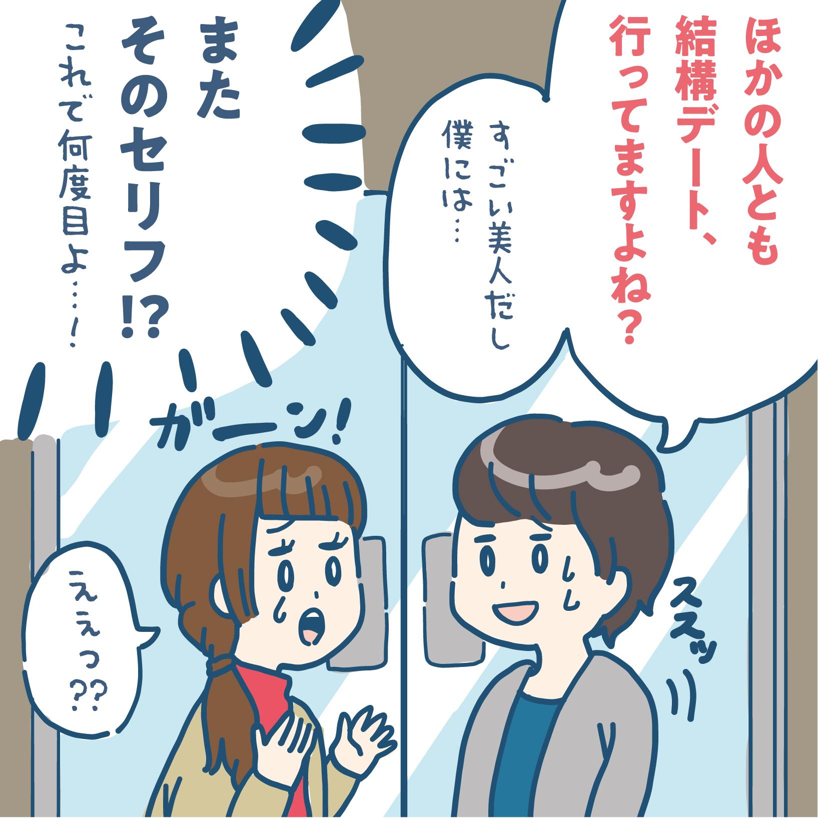 オンナの幸せ道開き Vol.8【絶賛婚活中、うまくいきません…】
