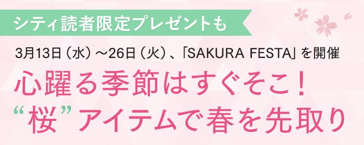 """3月13日(水)~26日(火)、「SAKURA FESTA」を開催 心躍る季節はすぐそこ! """"桜""""アイテムで春を先取り"""