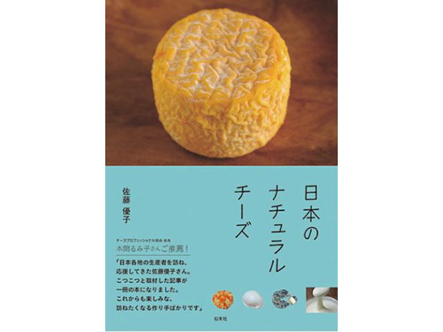 BOOK「日本のナチュラルチーズ」