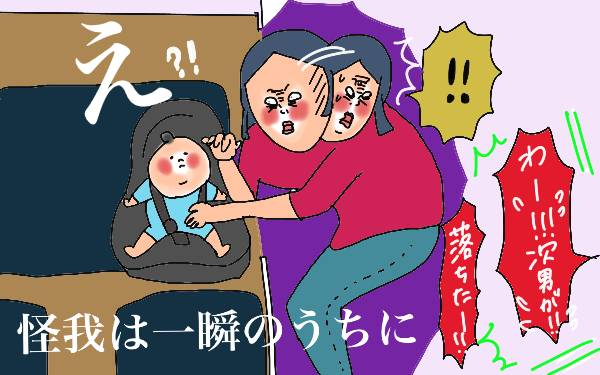 子どもが顔から地面に落ちて流血!2歳児の怪我は突然に…【コソダテフルな毎日 第116話】