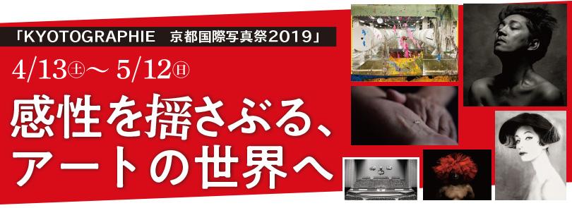 「KYOTOGRAPHIE 京都国際写真祭2019」4/13(土)〜5/12(日)感性を揺さぶる、アートの世界へ