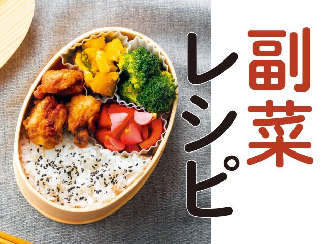 お弁当のあと1品に 副菜レシピ