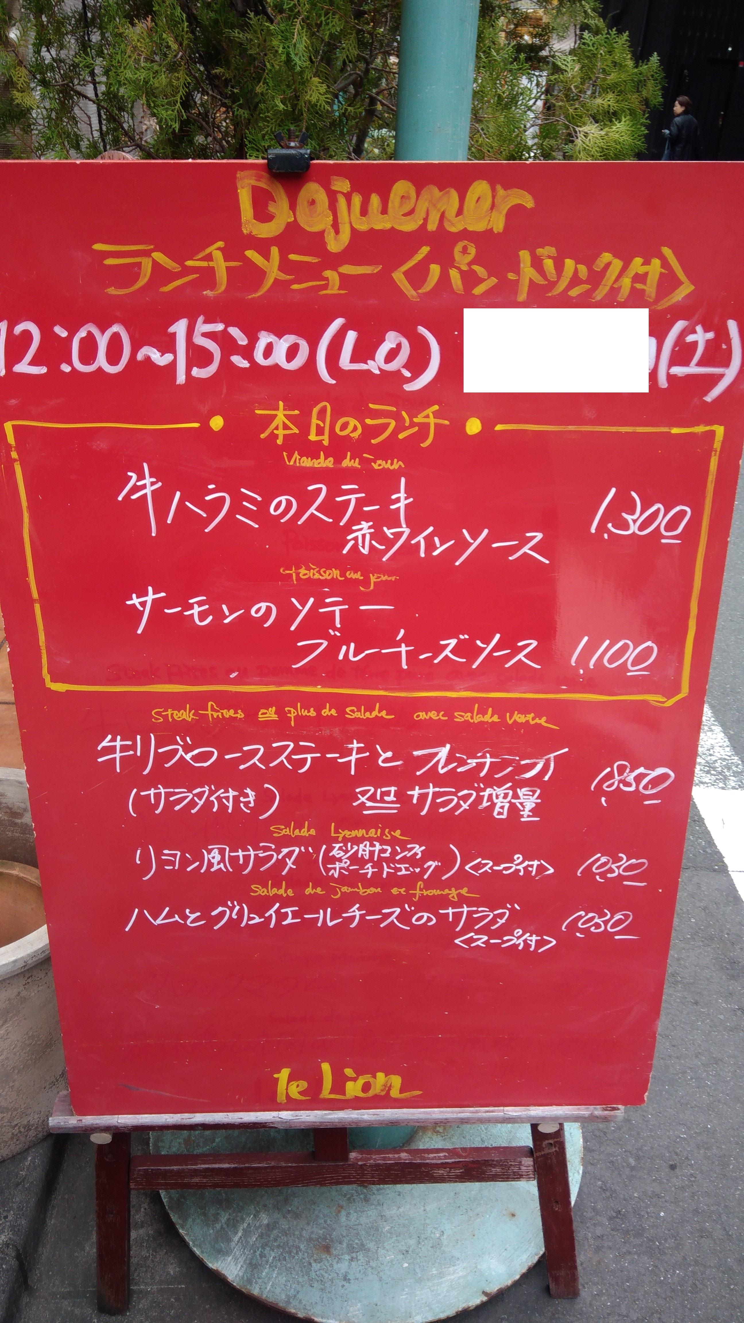 恵比寿で土曜ランチ予約もできて1100円!ル・リオン/le Lion