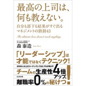 この春、初めて上司になる人必読! 「上司の教科書」とも言える話題本を4人に