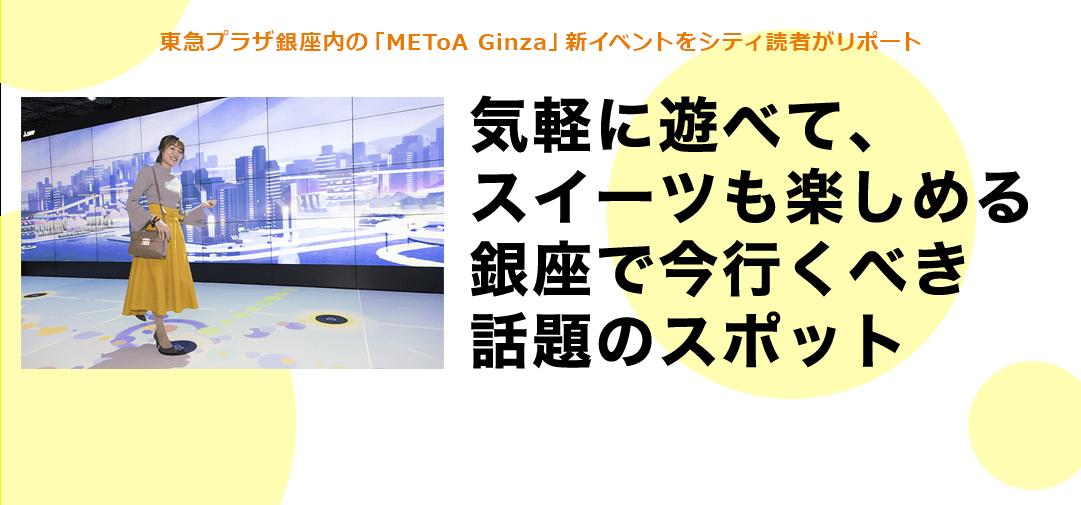 東急プラザ銀座内の「METoA Ginza」新イベントをシティ読者がリポート 気軽に遊べて、スイーツも楽しめる銀座で今行くべき話題のスポット
