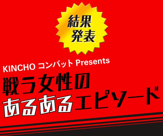 【結果発表】KINCHOコンバットPresents「戦う女性のあるあるエピソード大募集」