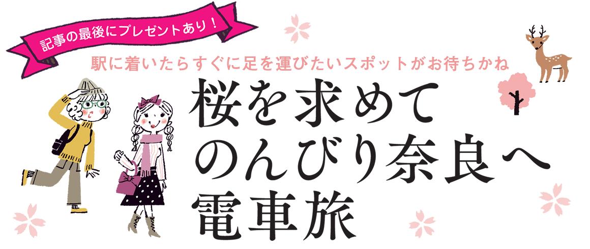 駅に着いたらすぐに足を運びたいスポットがお待ちかね 桜を求めてのんびり奈良へ電車旅