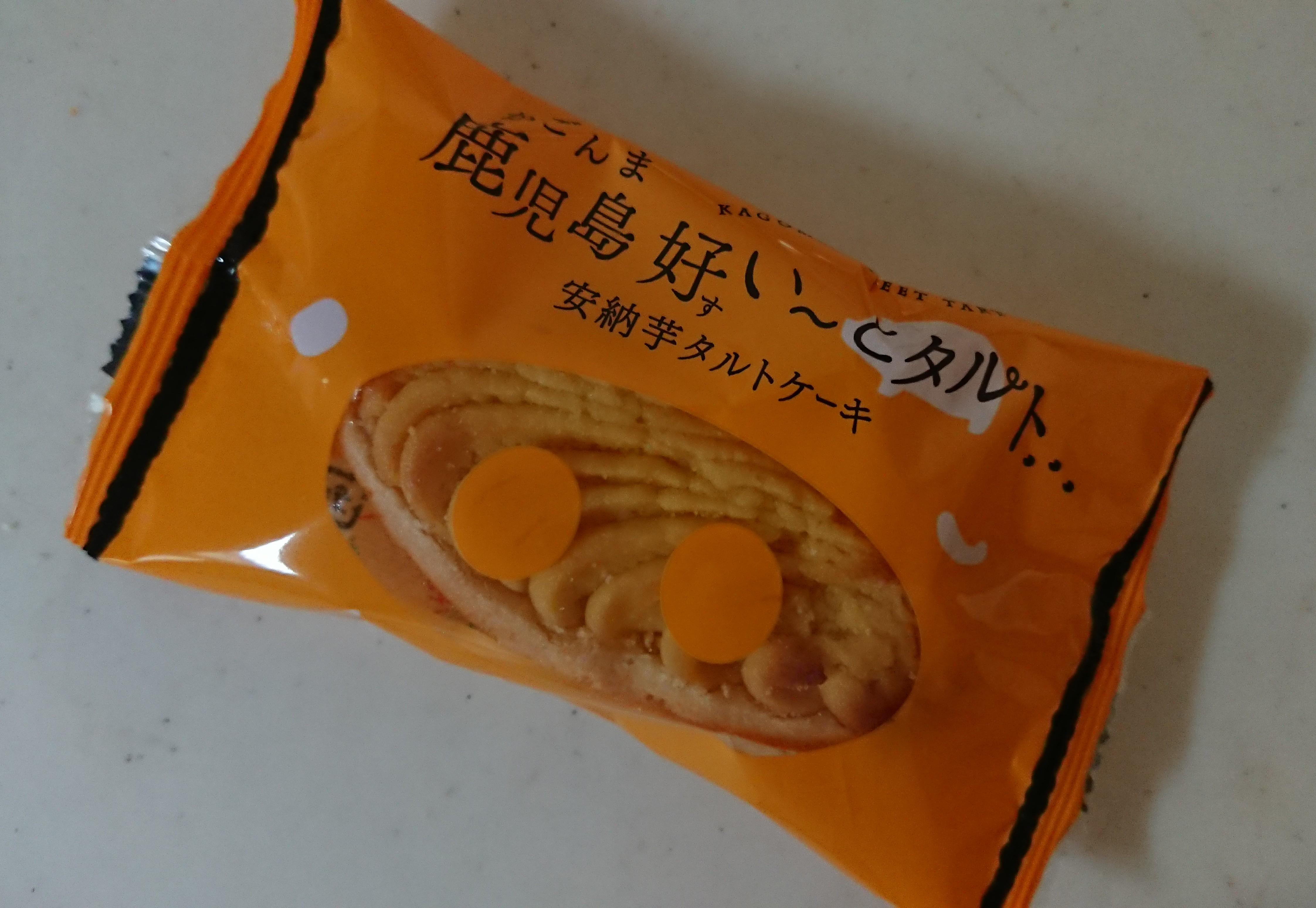 【お土産】お芋が美味しい!タルトケーキ