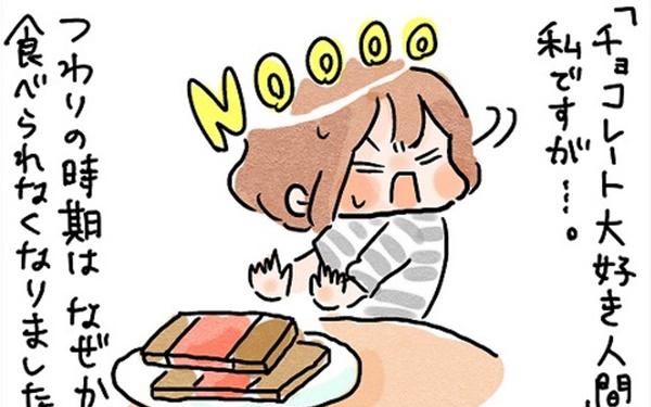 板チョコはダメでもチョコ菓子はOK!? つわりで起きた謎の線引き【ズボラ母のゆるゆる育児 第15話】