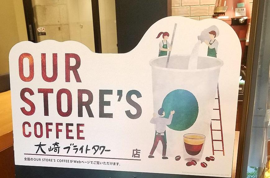 ★【スタバ】スタバ OUR STORE'S COFFEEを飲んでみました★