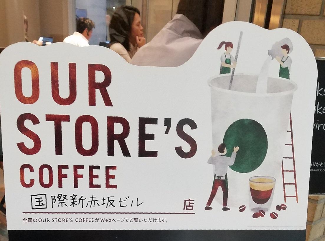 ★【スタバ】スタバ OUR STORE'S COFFEE Part2★