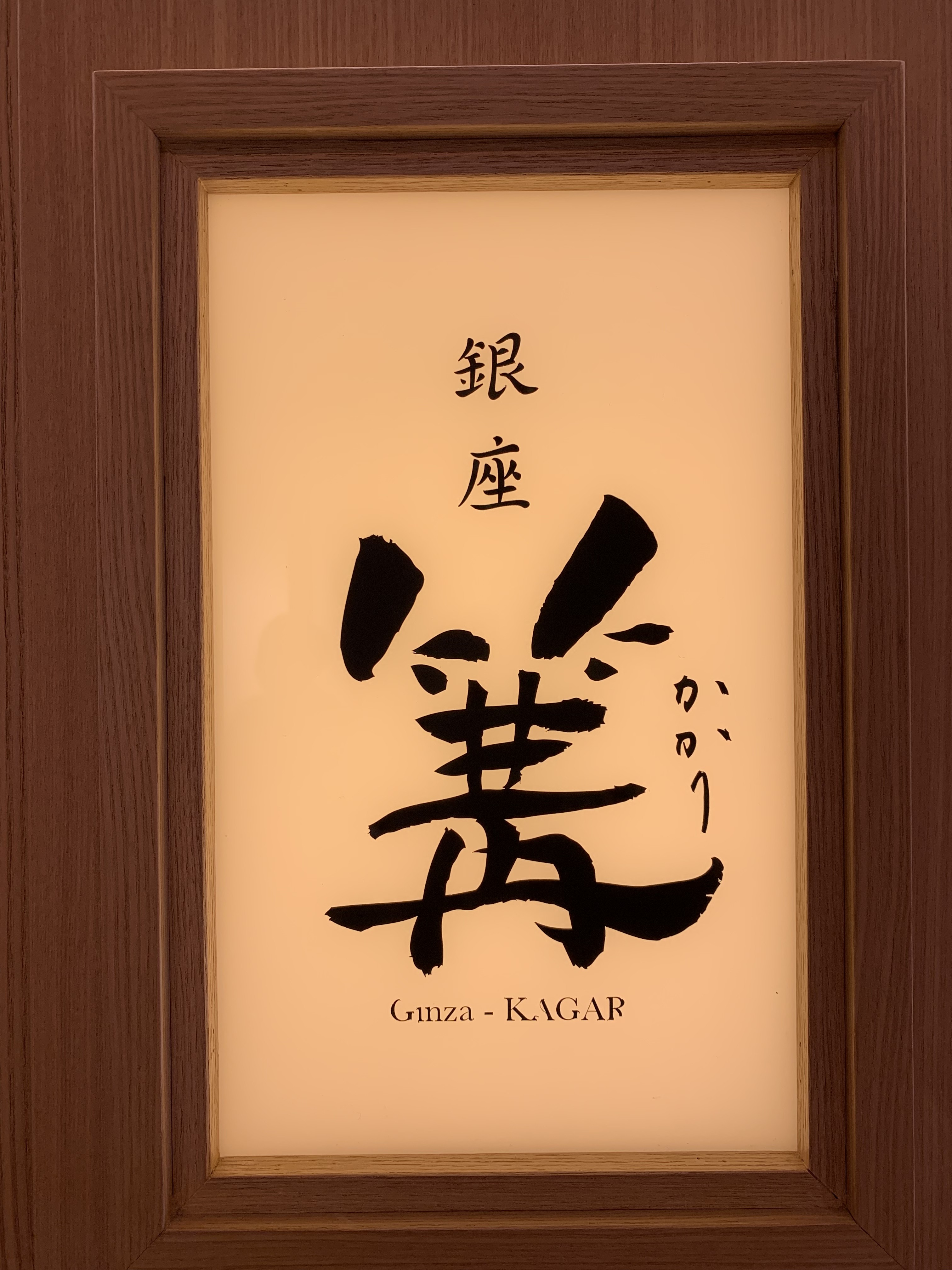 *銀座で大行列の篝に大阪で並んでみました!