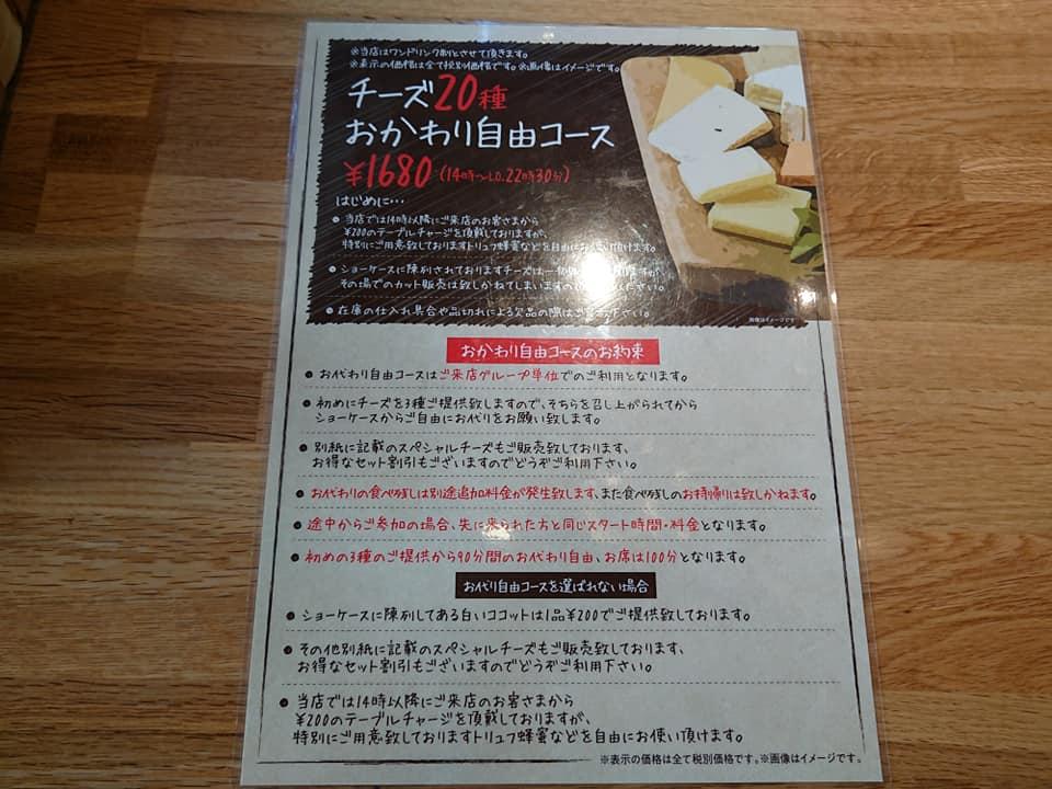 【川崎】チーズ食べ放題90分にチャレンジ!