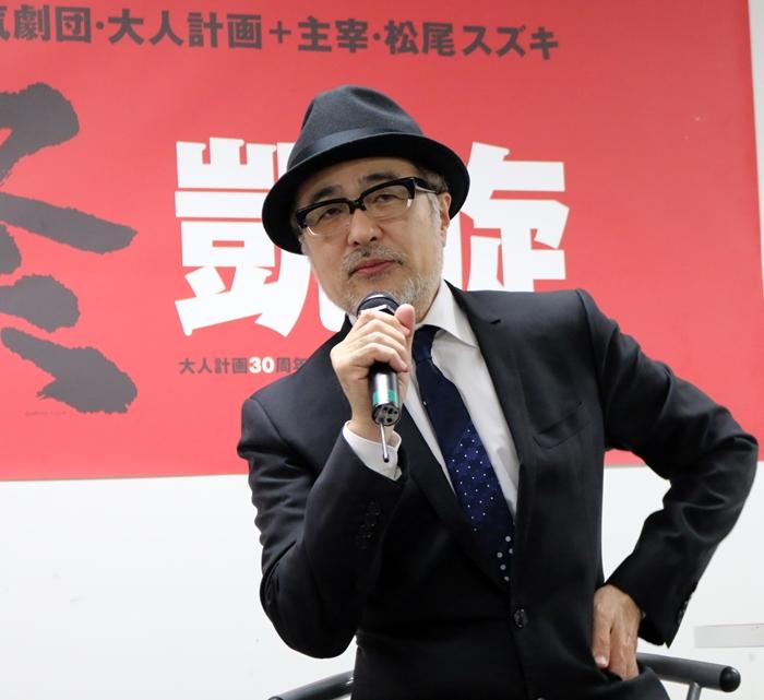 「大人計画」主宰・松尾スズキさんインタビュー