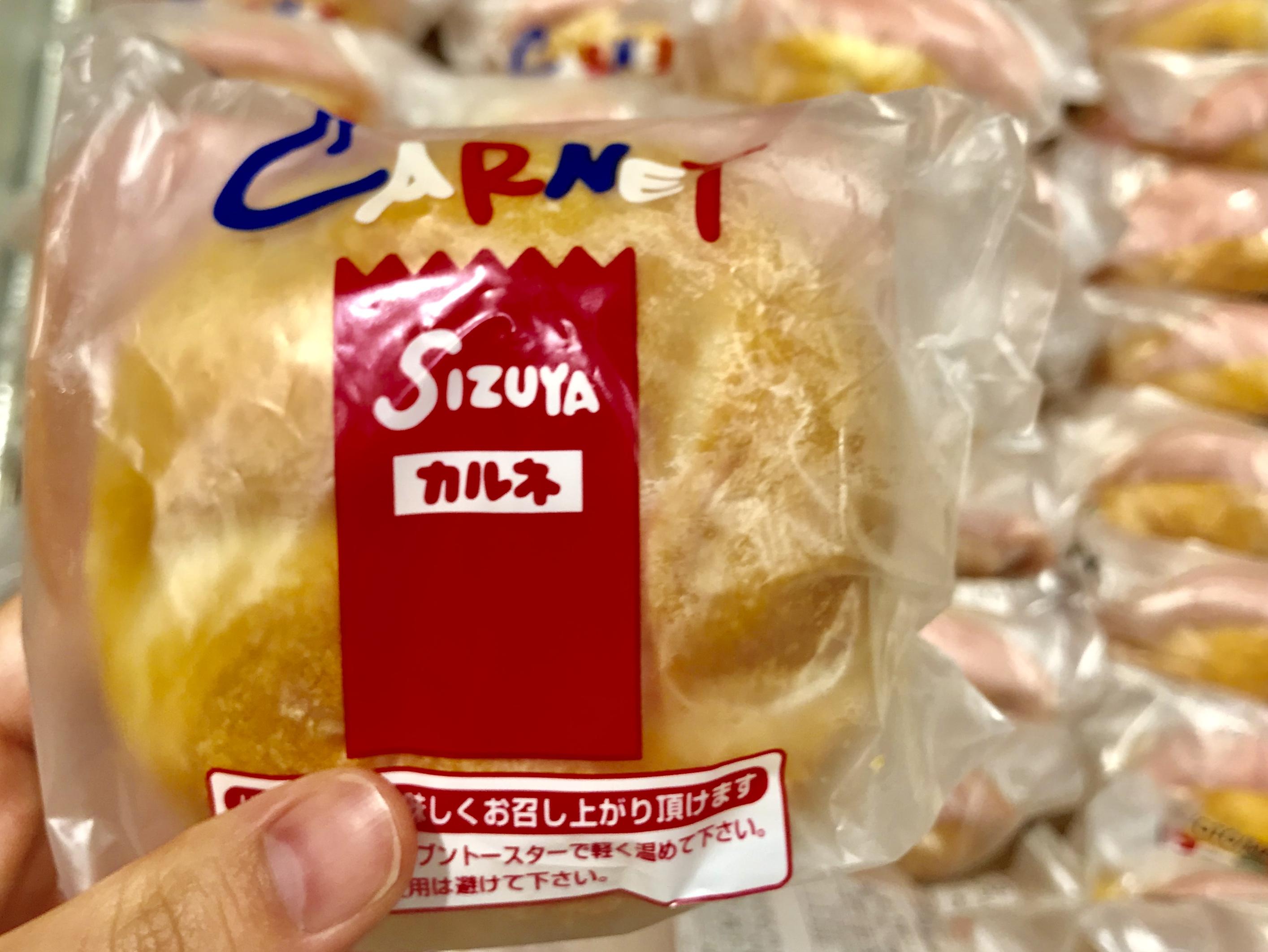 京都のパン屋といえばSIZUYA【志津屋】名物パンとランチメニュー紹介