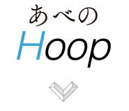 あべのHoop