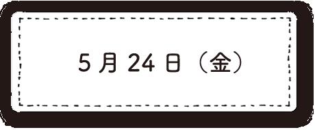 5月24日(金)