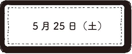 5月25日(土)