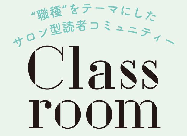職種別サロン「Classroom」参加者募集