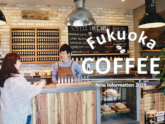 コーヒー激戦区の福岡で今注目のコーヒーショップを紹介!