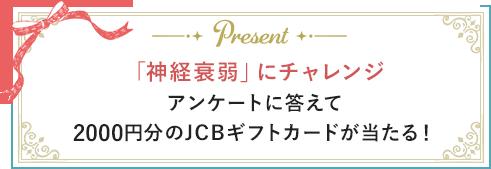 Present「神経衰弱」にチャレンジアンケートに答えて2000円分のJCBギフトカードが当たる!