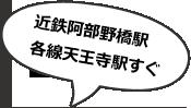 近鉄阿倍野橋駅各線天王寺駅すぐ