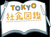 TOKYO社食図鑑