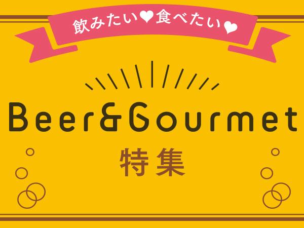 Beer & Gourmet特集