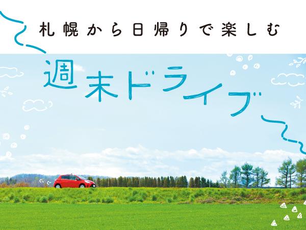 札幌から日帰りで楽しむ 週末ドライブ
