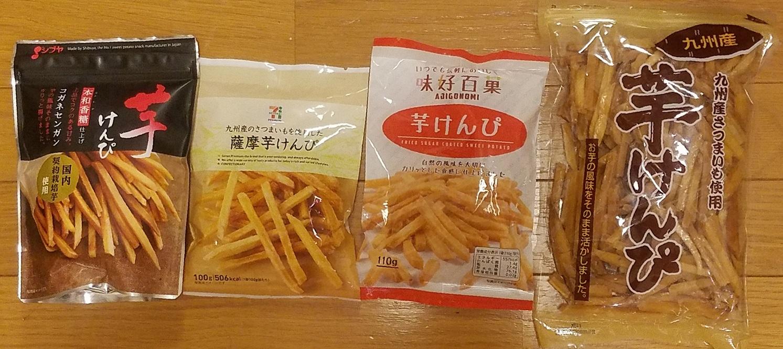 ★芋けんぴにハマりました!!~4種食べ比べ~★