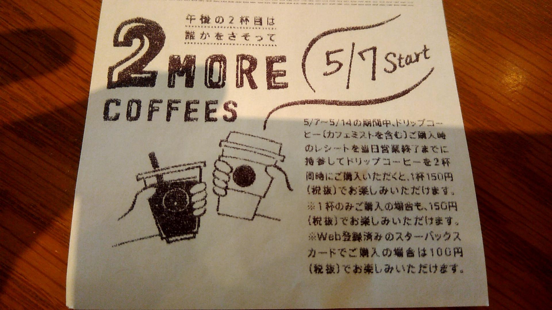 【スタバ】2杯目も100円!2MORE COFFEES 5月7~14日
