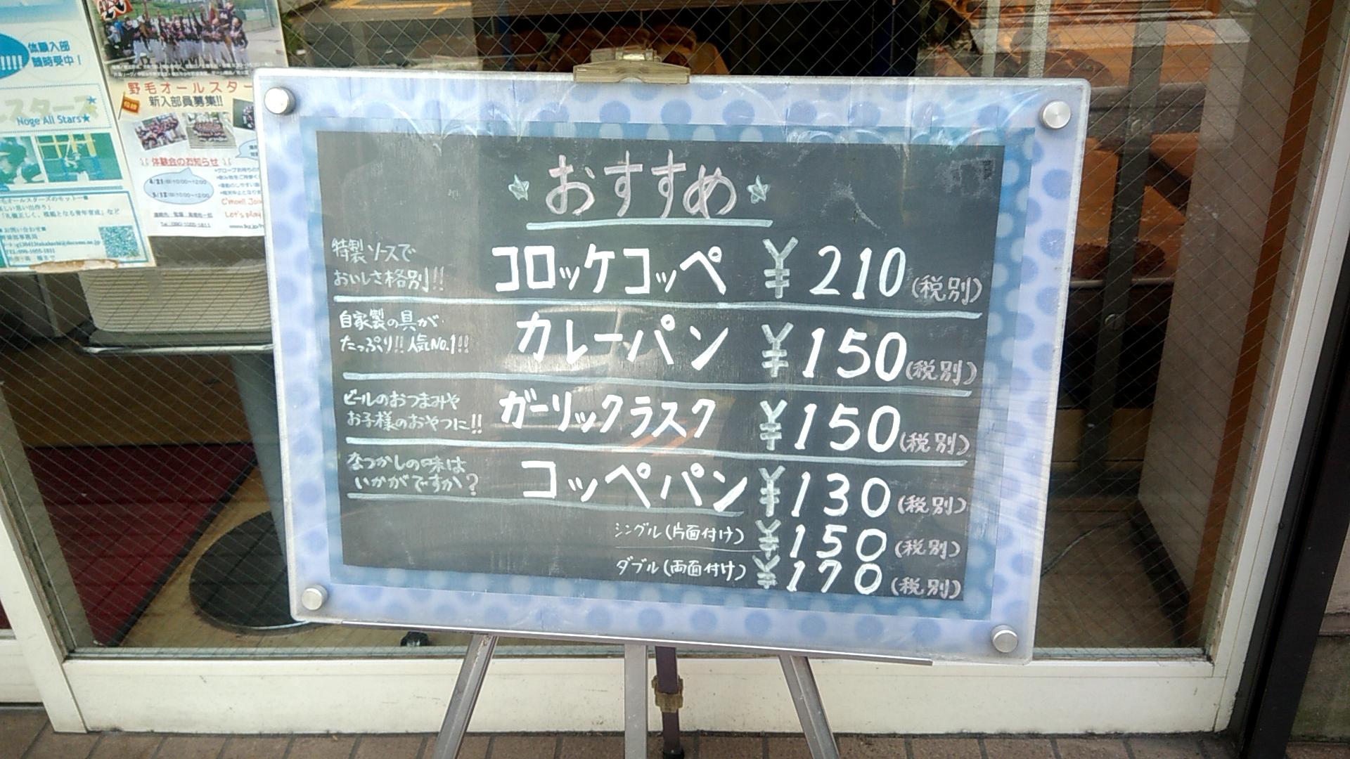 パン100円台!コスパ抜群 横浜野毛の「キムラヤベーカリー」