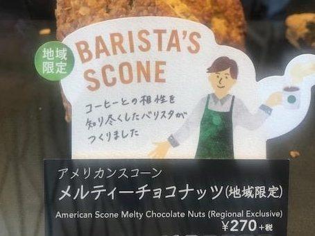 【スタバ】地域限定アメリカンスコーンを食べてみた