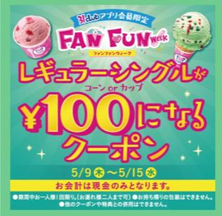 あの有名アイスがまさかの100円!?