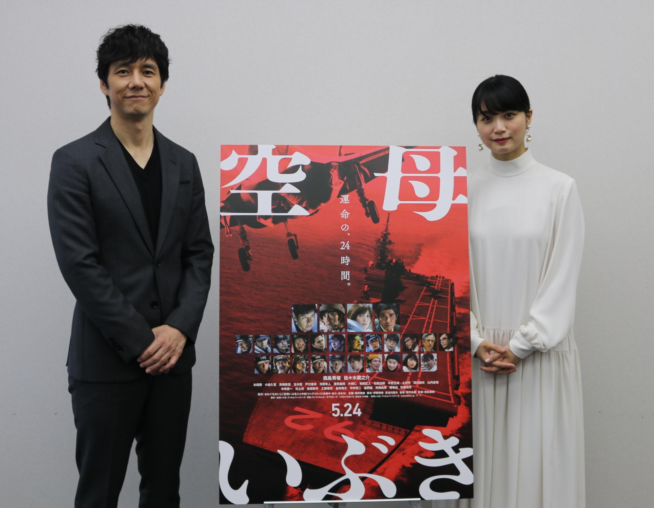 「空母いぶき」西島秀俊さん、深川麻衣さんインタビュー