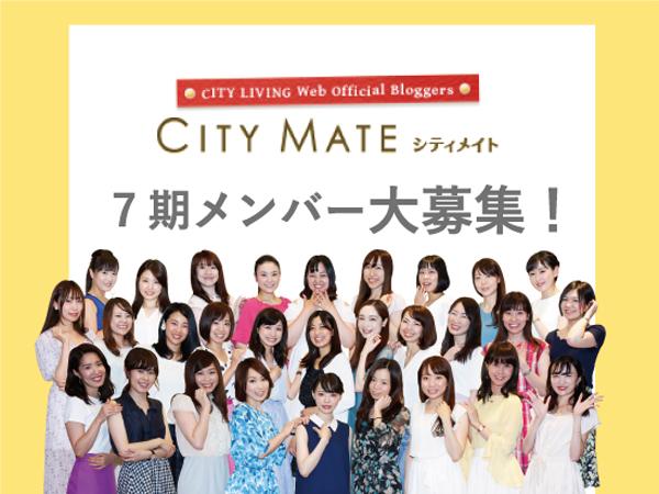 シティリビングWeb公式ブロガー「シティメイト」7期メンバー大募集!