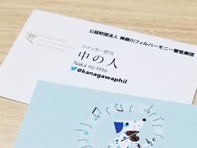 """「神奈川フィル」公式Twitterで話題の""""中の人""""と対談 クラシックコンサートは臨場感を楽しんで"""