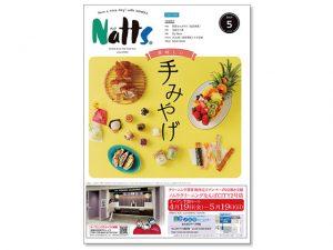 回答した人の中から抽選で商品券などが当たる「Natts誌面アンケート」