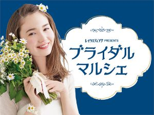 7/28(日)開催『ブライダルマルシェ』事前予約受け付け中!