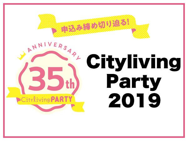 【限定1500人】参加者募集! 7/23開催「Cityliving Party 2019」