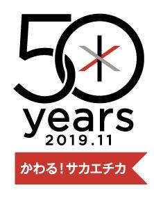 サカエチカ50周年